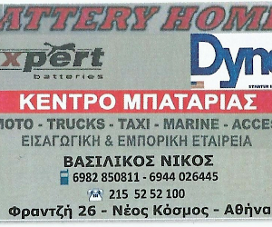 Battery Home